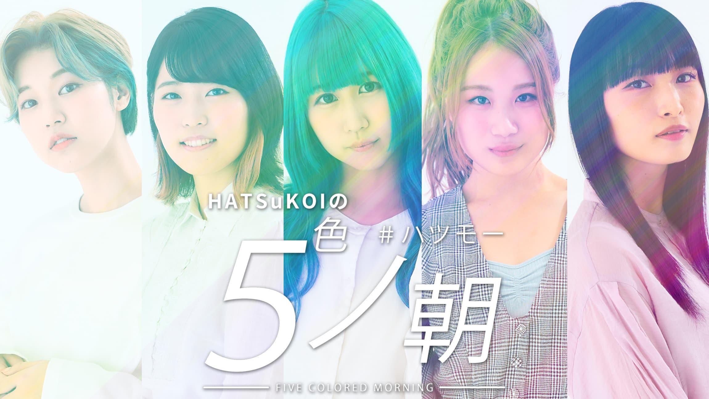 SHOWROOM「5色ノ朝」